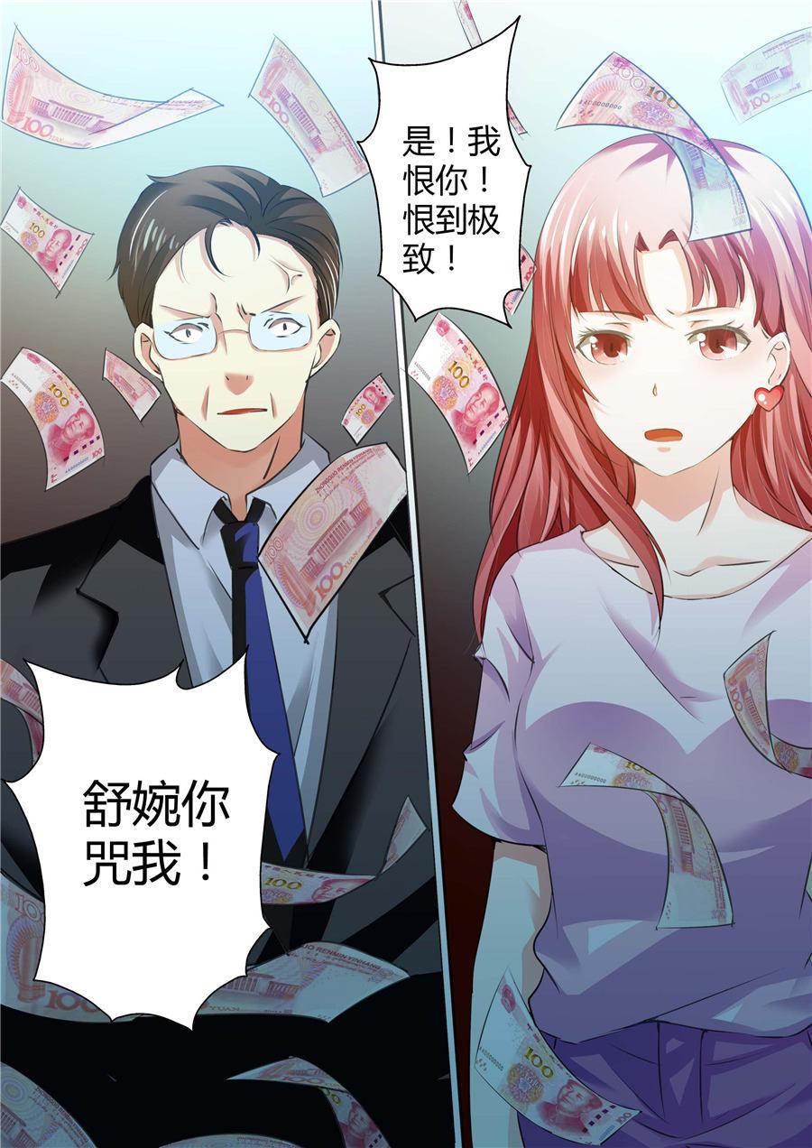 完结版韩漫《一夜孽情:吻别豪门老公》全集免费漫画
