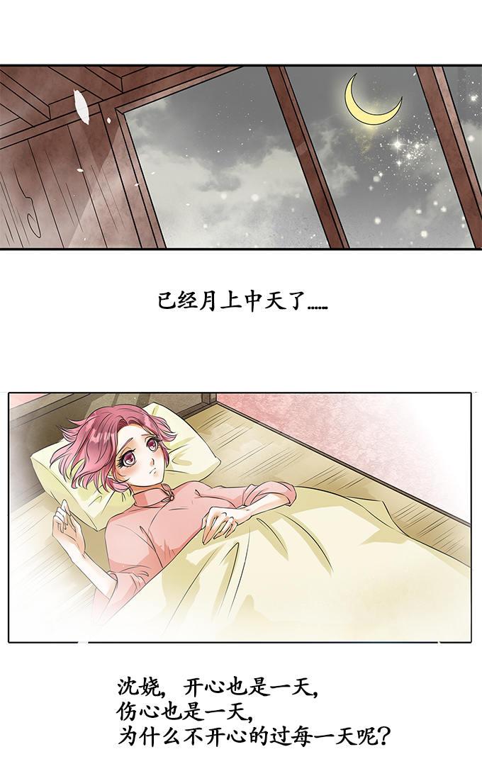 [YY少女屋]漫画父女沈沈要上位漫画在线阅读本老公漫画军阀的图片