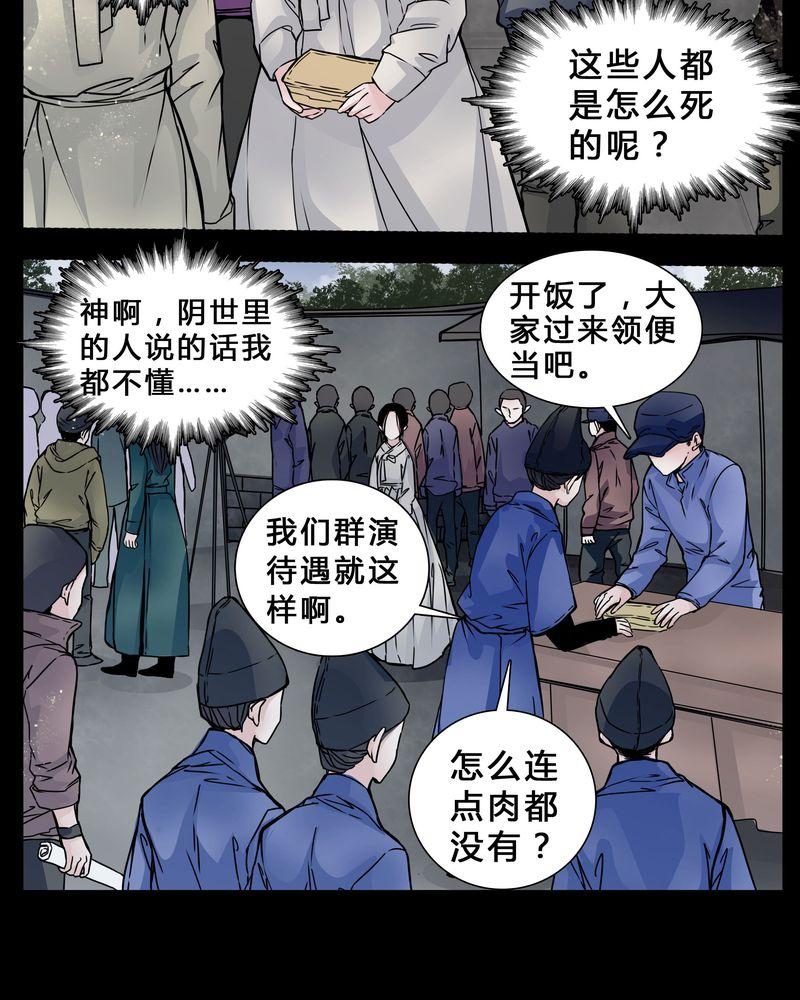 漫画漫画《女巫重生记》免费在线阅读医全集闹图片