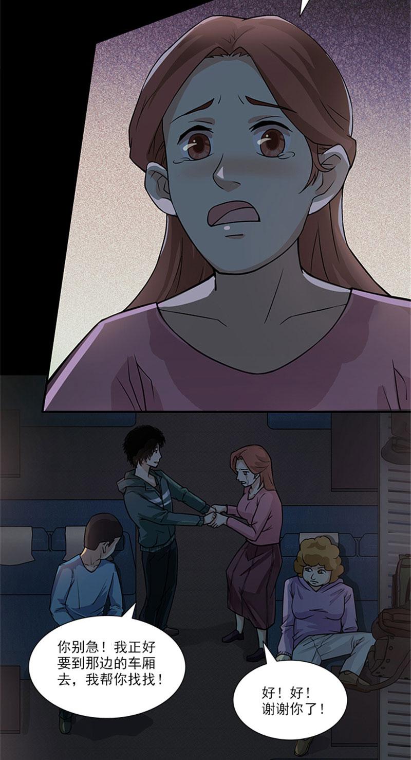 在线韩漫《收尸人》全本免费漫画