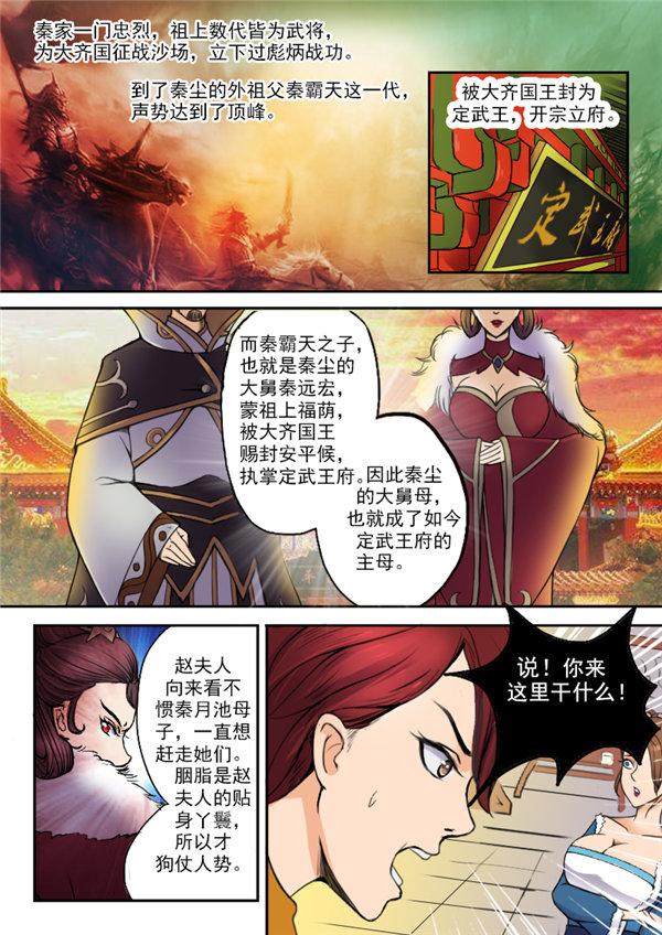 新上韩漫《武神主宰》粽子免费漫画全集漫画图片图片
