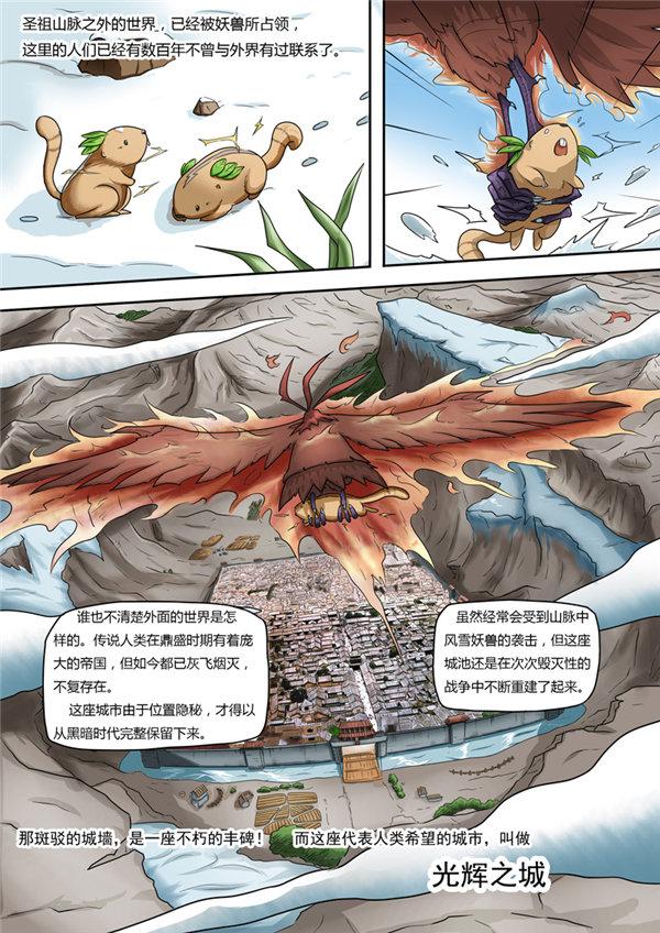 完结版宝贝《妖神记》完本免费漫画a宝贝漫画漫画小光图片