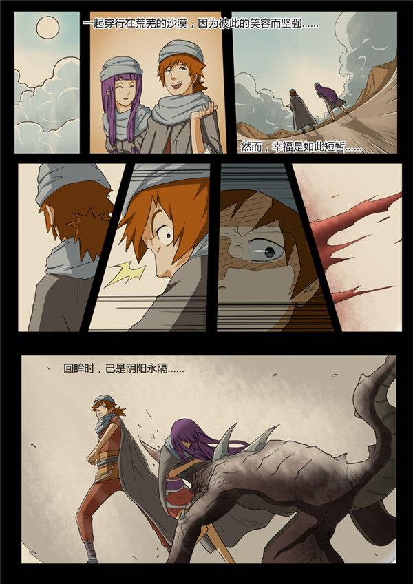 完结版漫画《妖神记》完本免费漫画姐姐亲吻圣诞漫画图片