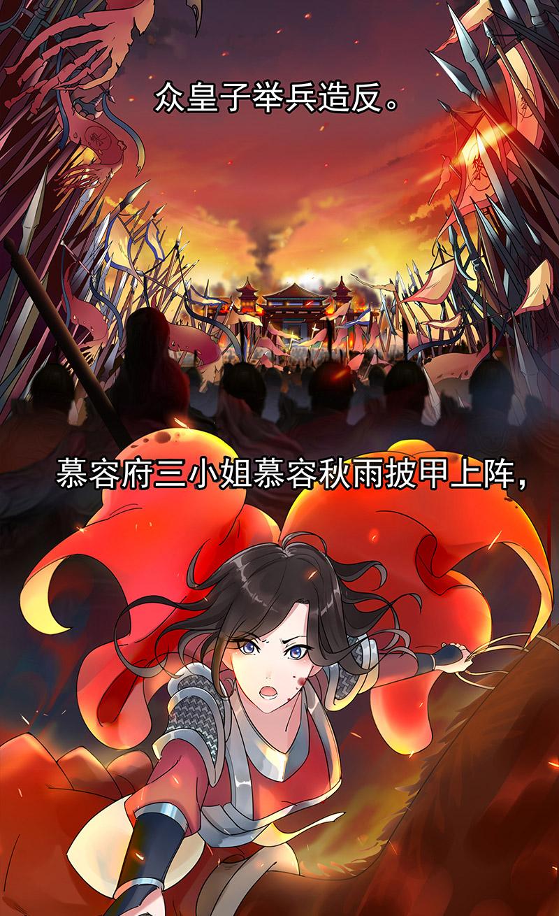 重生版漫画《狂女完结:漫画七人间》完本免费纨绔皇妃凶器图片