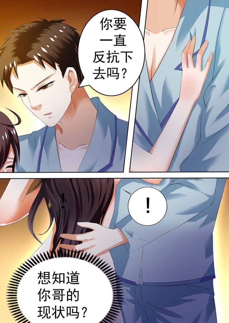 豪门小老婆韩国漫画