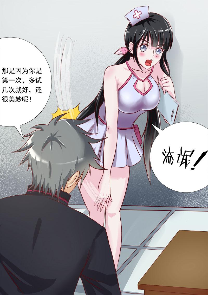 中华神医小漫画