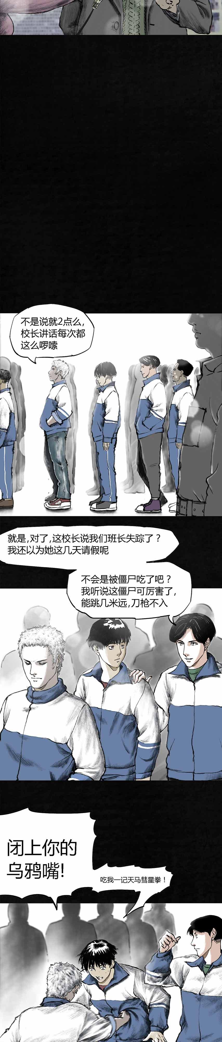 【小漫画】你就这样别动,让我来...