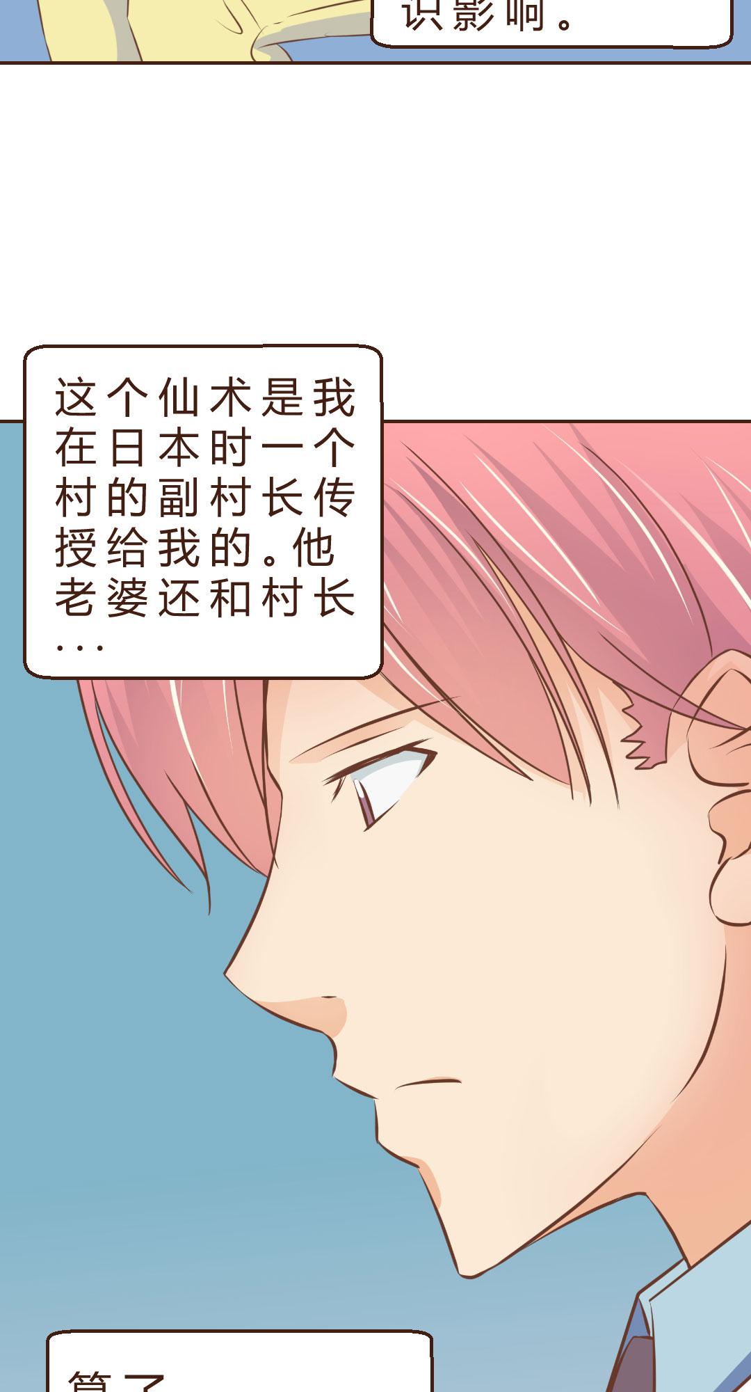【漫画在线阅读】分手以后,还可以做吗?朋友!