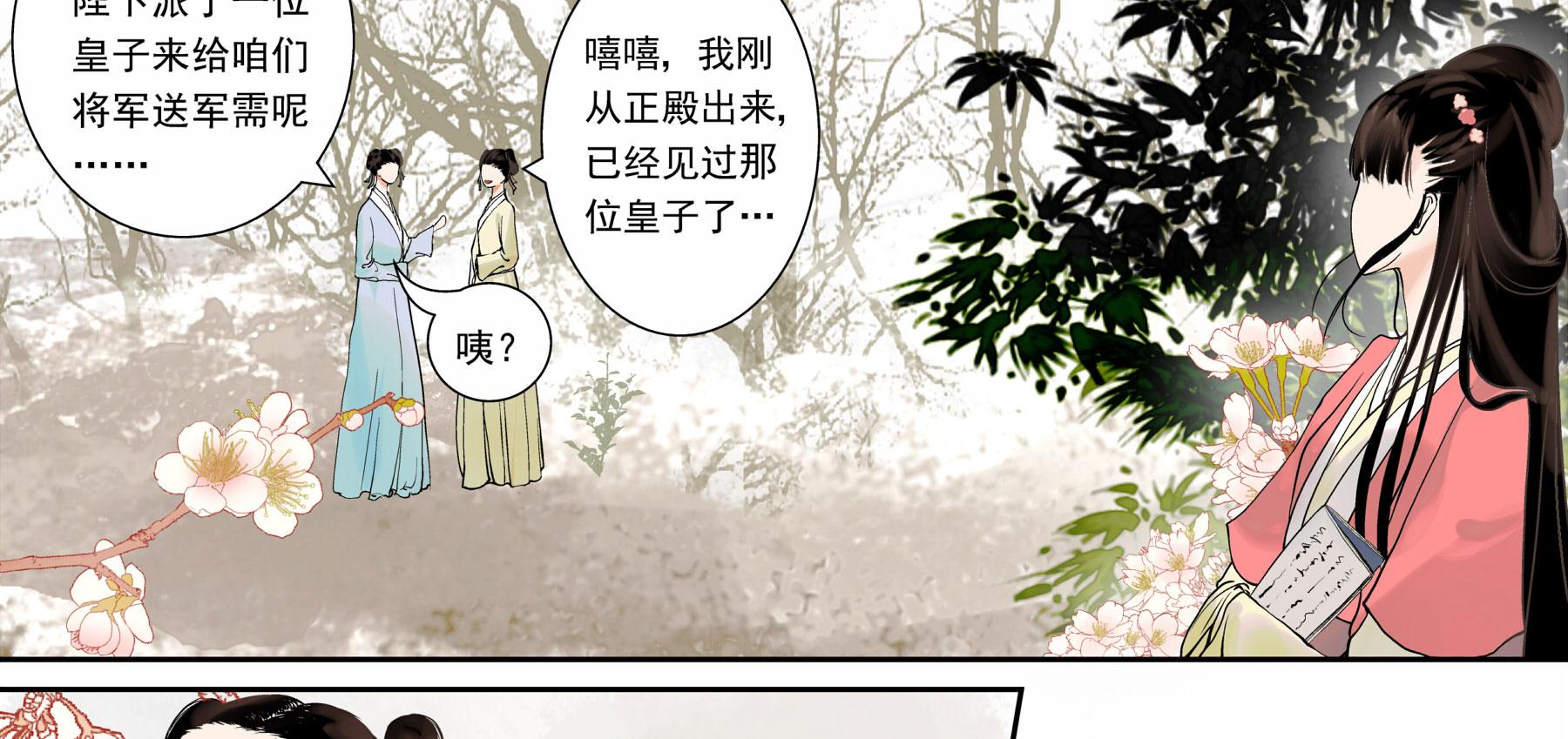 【免费漫画】他们深爱入骨却被告知是兄妹,原来这一切都是她的阴谋....