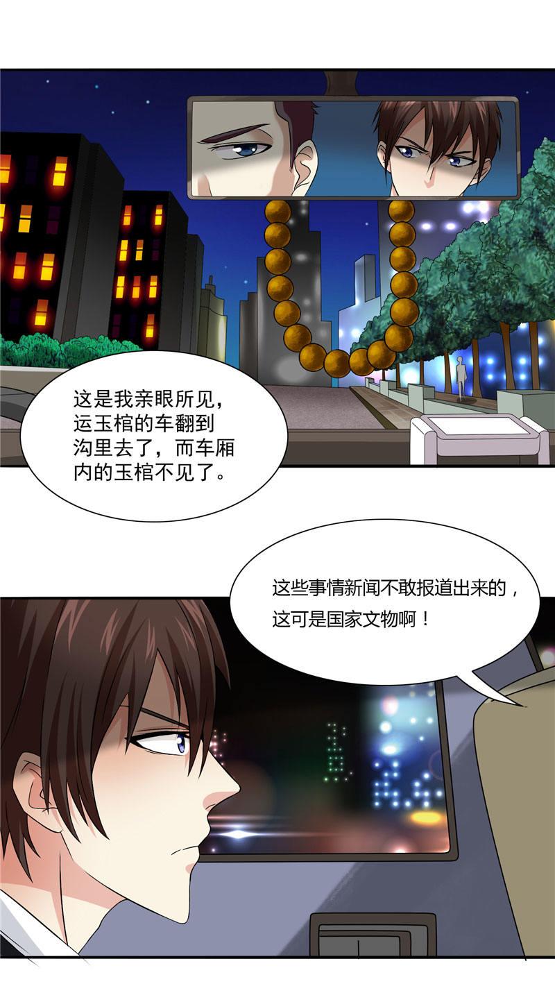 【小漫画】大胸美女主动搭讪,可他竟然拒绝了...
