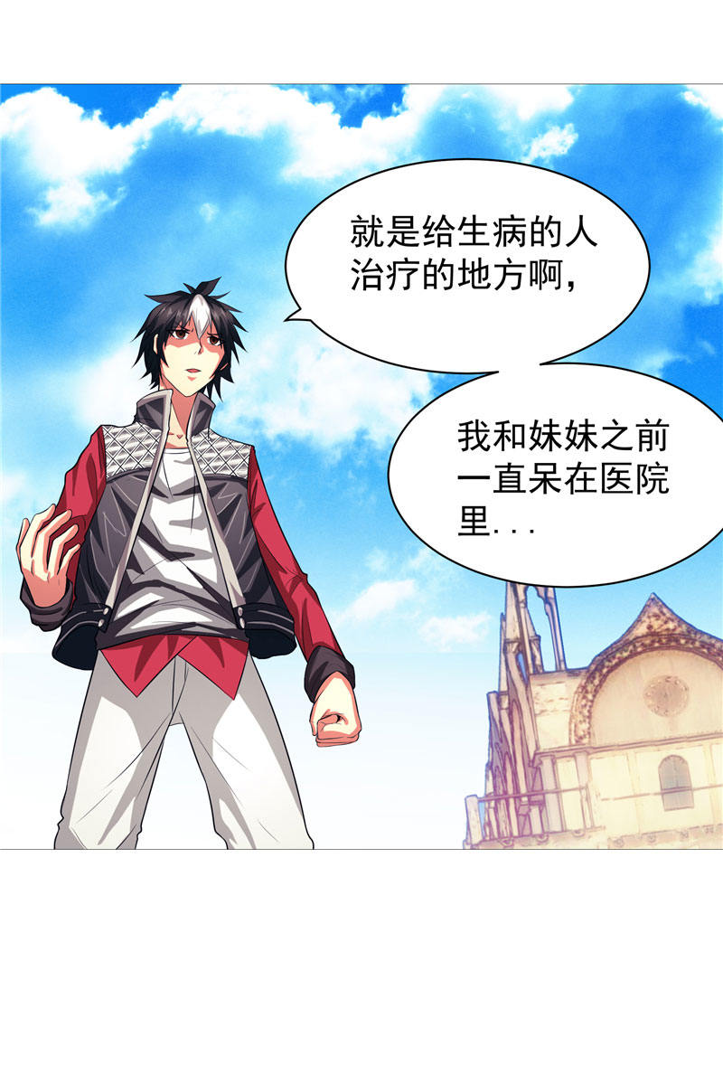 【免费漫画】为了满足自己的特殊癖好,他不惜被上司侮辱也要...