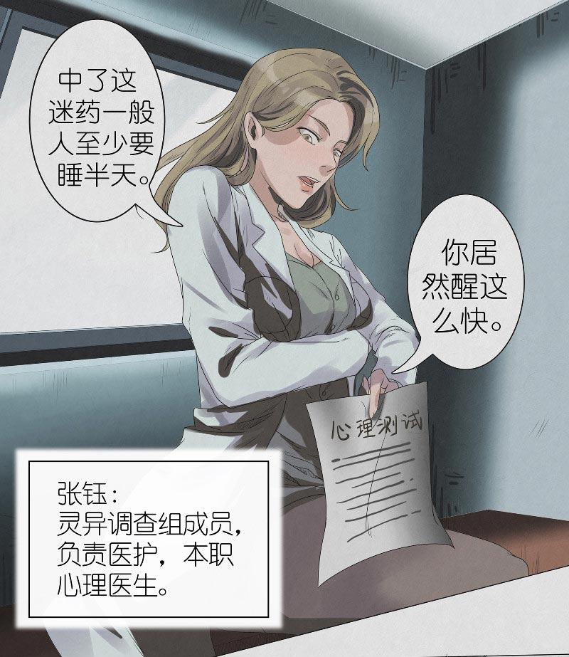 【小漫画】殡仪馆送来一具漂亮女尸,到了晚上我没忍住…