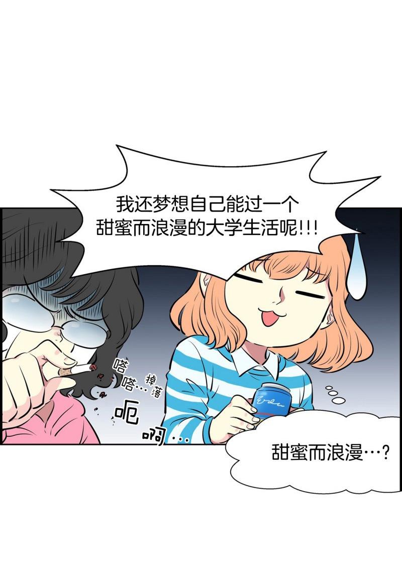 【免费漫画】开学第一天就被花样表白,还要不要人好好学习了?