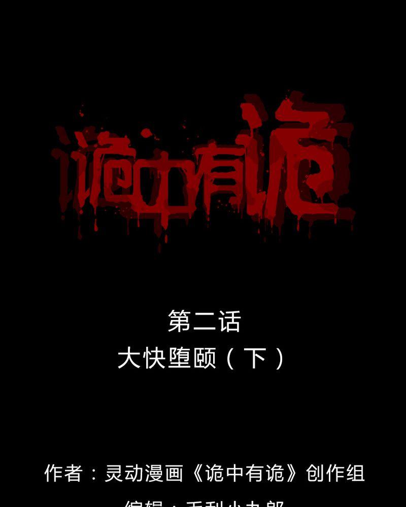 【小漫画】一场场血腥命案,一个个离奇死亡方式,是凶杀,还是报复!?