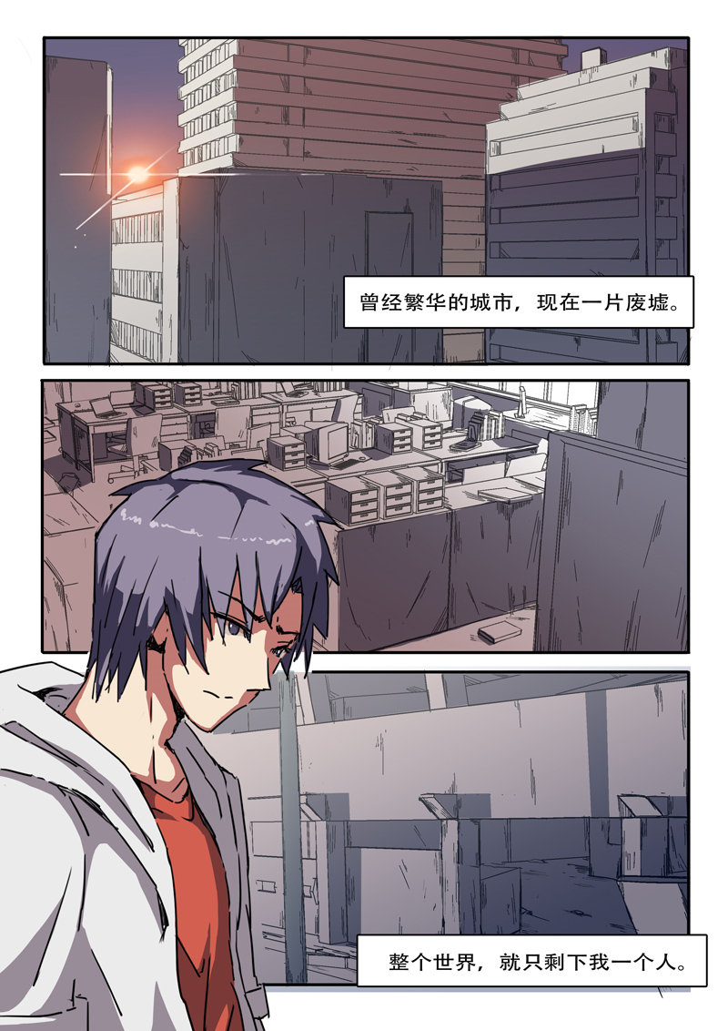 【小说漫画】面对困境,他能否保住性命,突出重围?