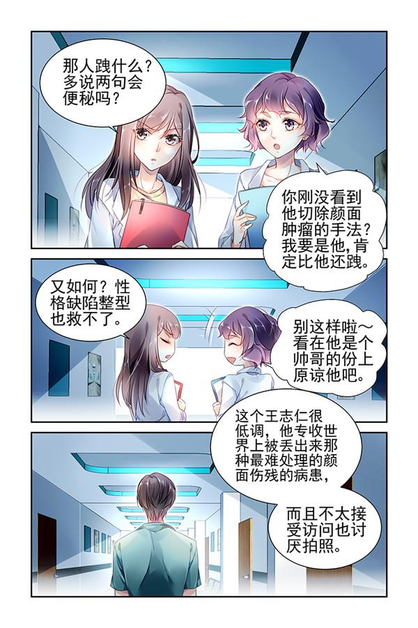 【免费漫画】为了得到她的深情,他竟不惜放弃自己的生命!!