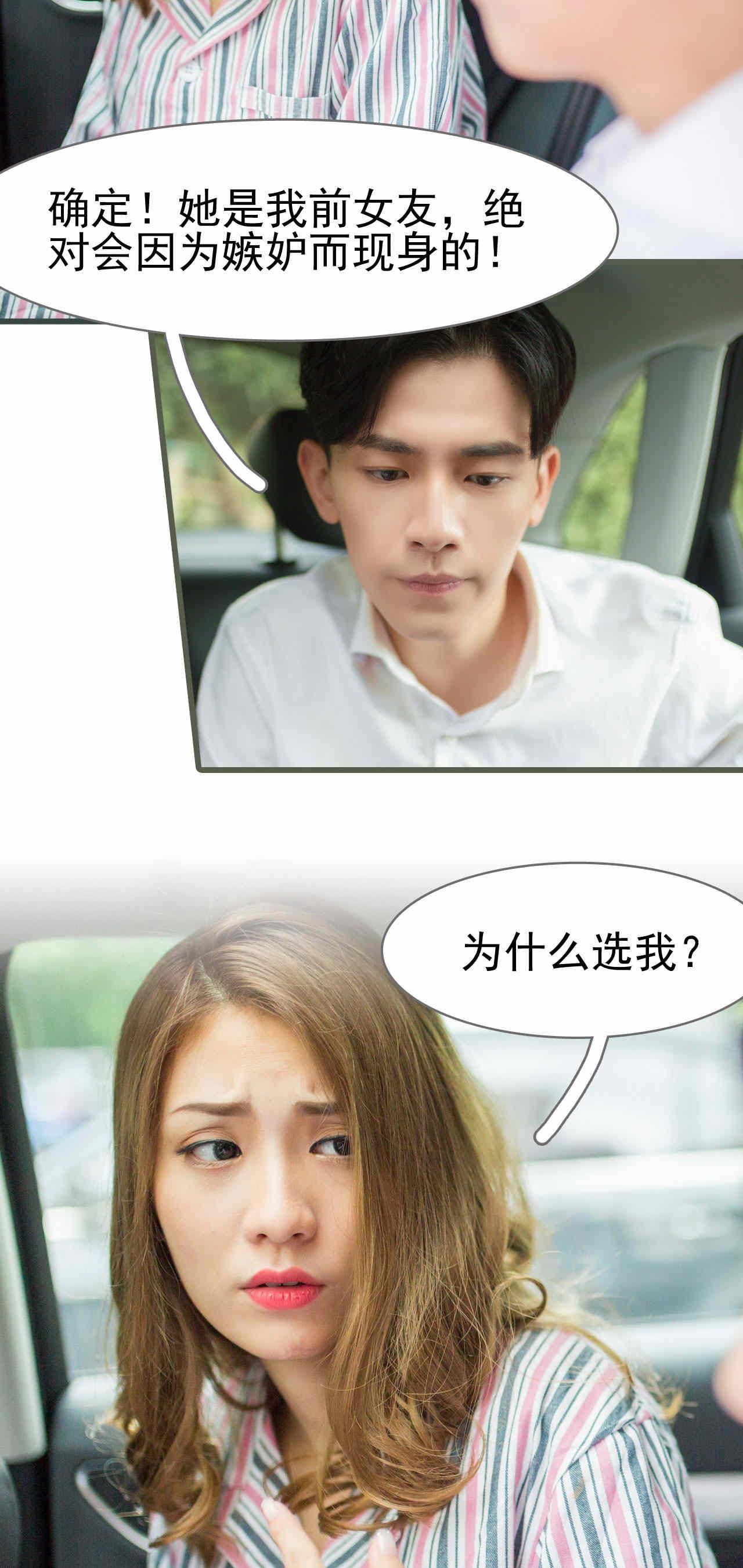 【小漫画】半夜娶亲,天仙般的美人竟要嫁个傻丈夫?!