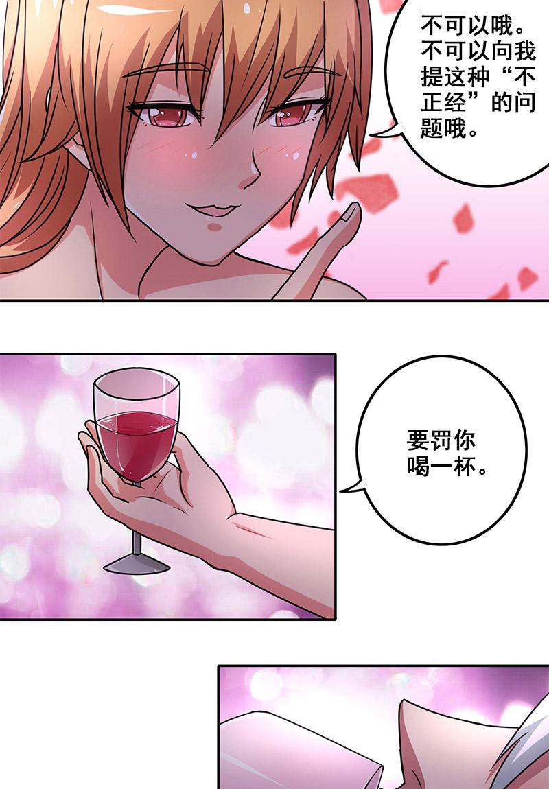 【小漫画】遇上花心少爷, 小妖精这次你可逃不掉!
