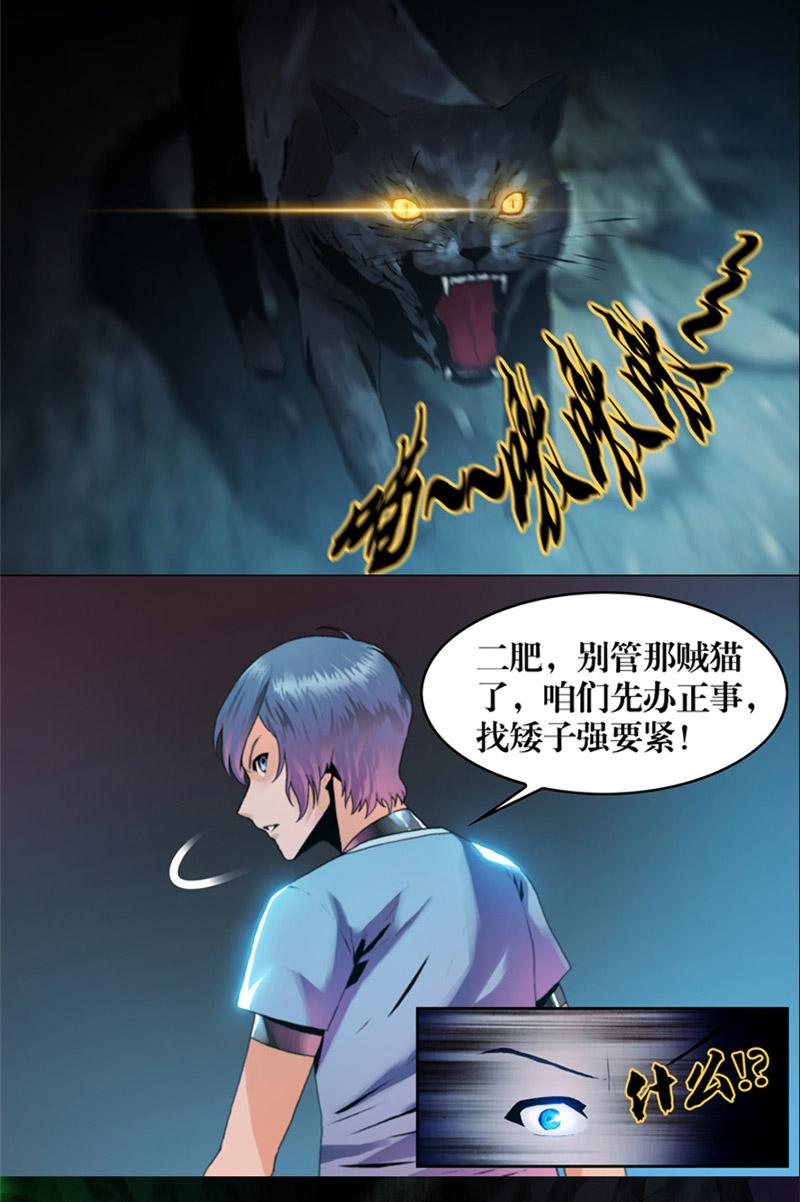【免费漫画】上古神兽穿越成萌宠,且看神兽宝宝们如何逆袭!