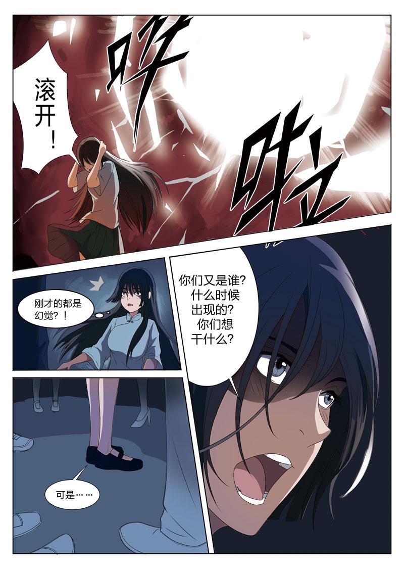 【免费漫画】梦中被怪物厮杀的我,竟是有预知能力的平行少年...