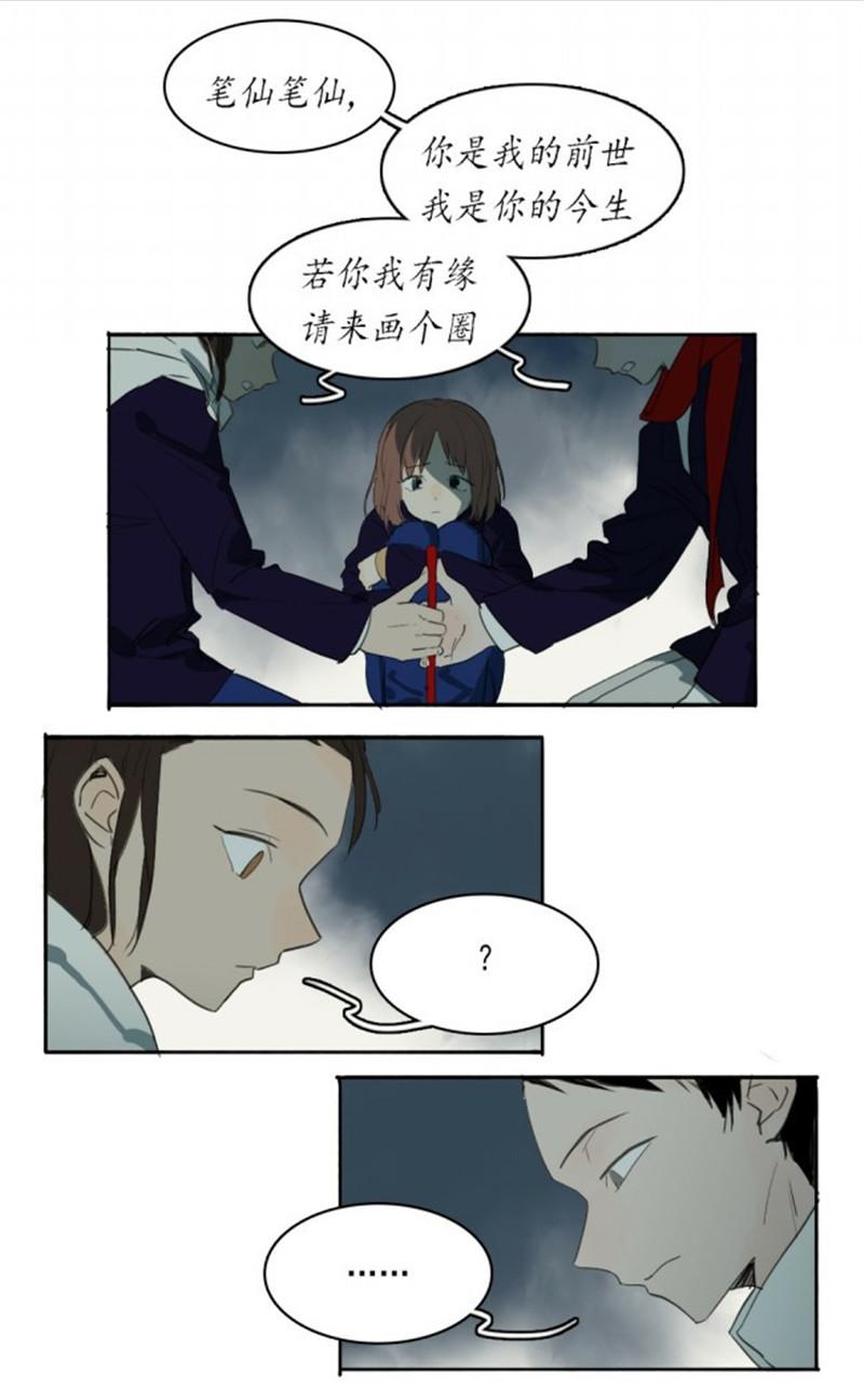 【免费漫画】遇上花心少爷, 小妖精这次你可逃不掉!
