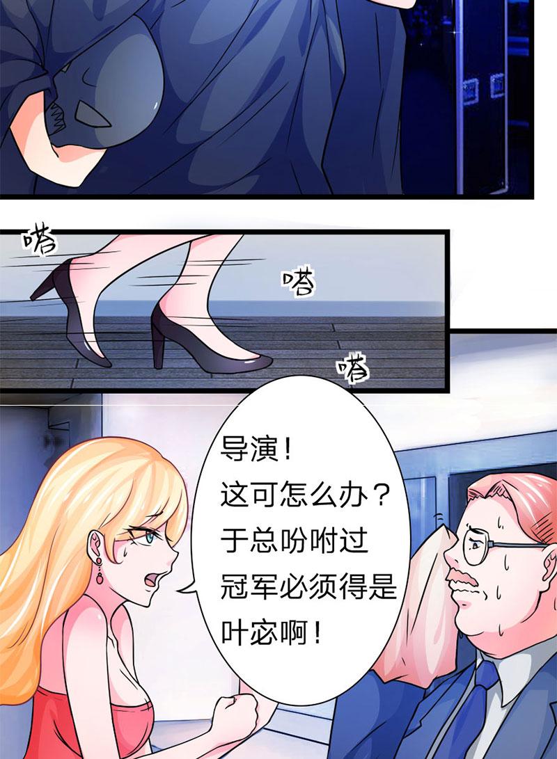【免费漫画】没人可以逃离他,即使是她也不行...要么得到,要么毁掉!