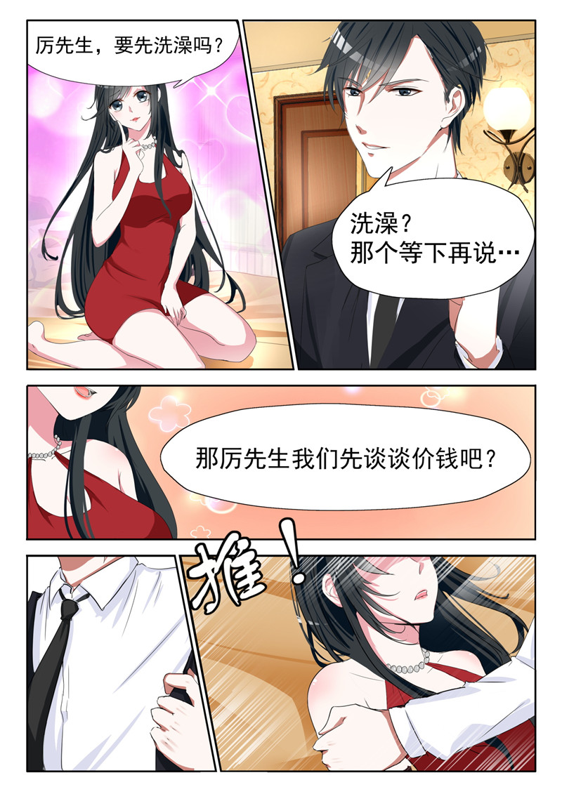 【小漫画】没人可以逃离他,即使是她也不行...要么得到,要么毁掉!