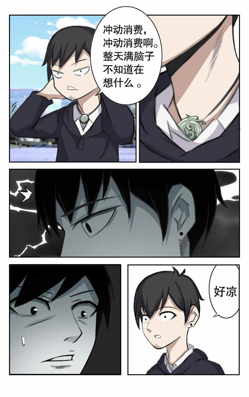 【小说漫画】一场场血腥命案,一个个离奇死亡方式,是凶杀,还是报复!?