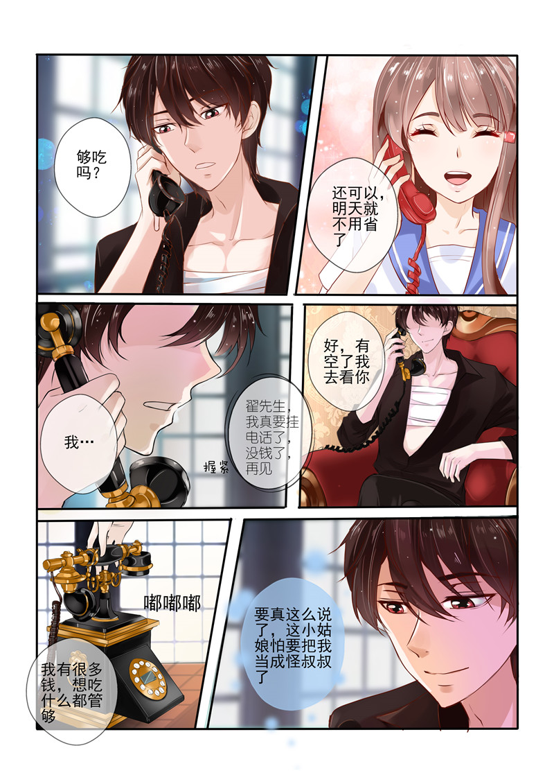 【免费漫画】不近女色的冷面总裁,却对泼辣野蛮的她一见倾心...