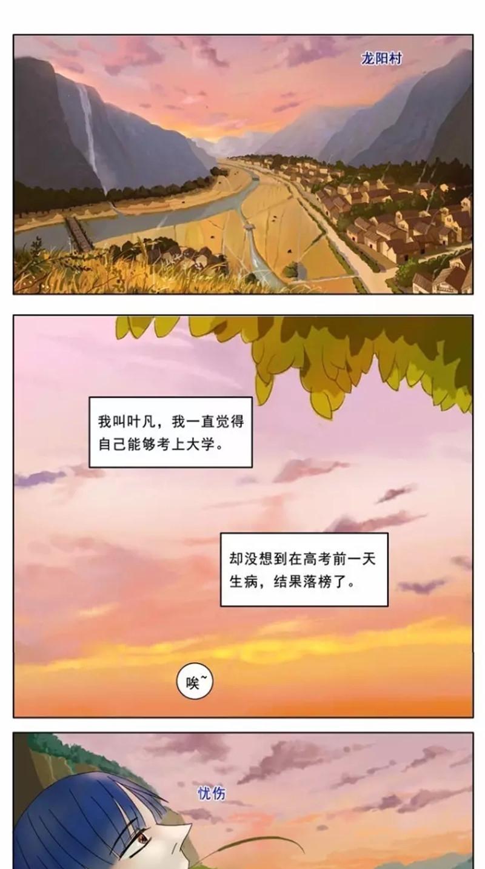 【最新漫画】大胸美女主动搭讪,可他竟然拒绝了...