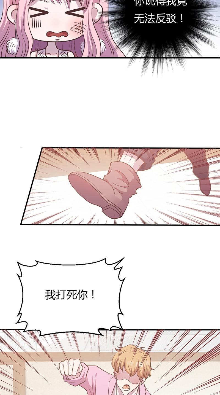 【免费热辣漫画】恋爱还没谈就直接求婚,你咋不按套路出牌呢?