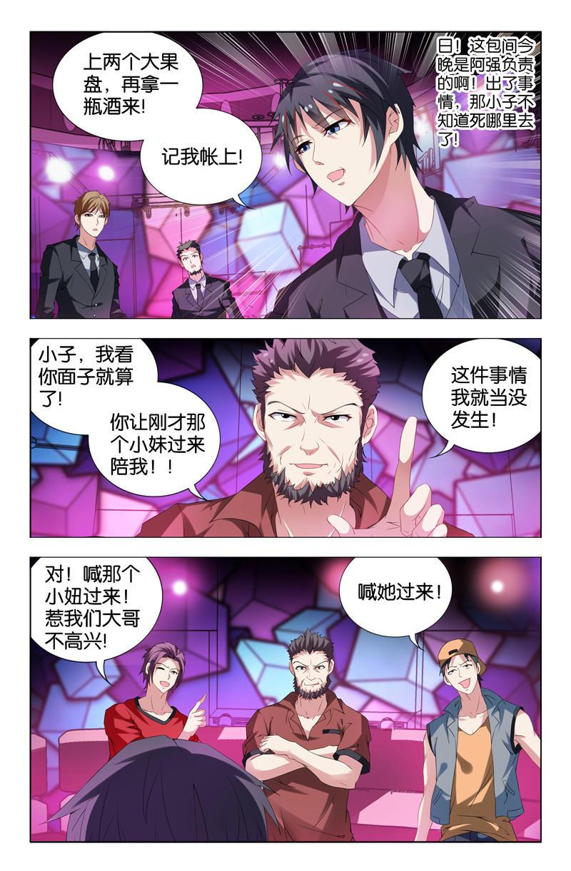 【小漫画】好奇心太强,很容易惹火上身...