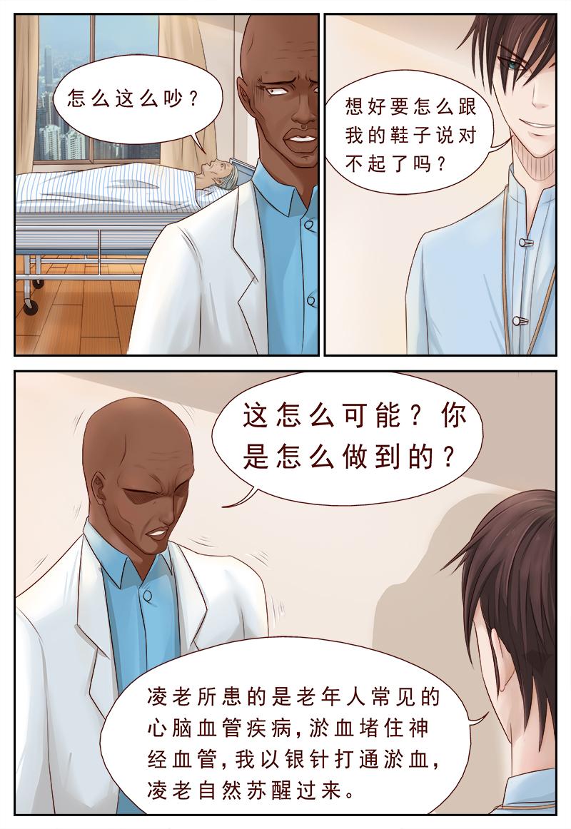 【免费漫画】大胸美女主动搭讪,可他竟然拒绝了...