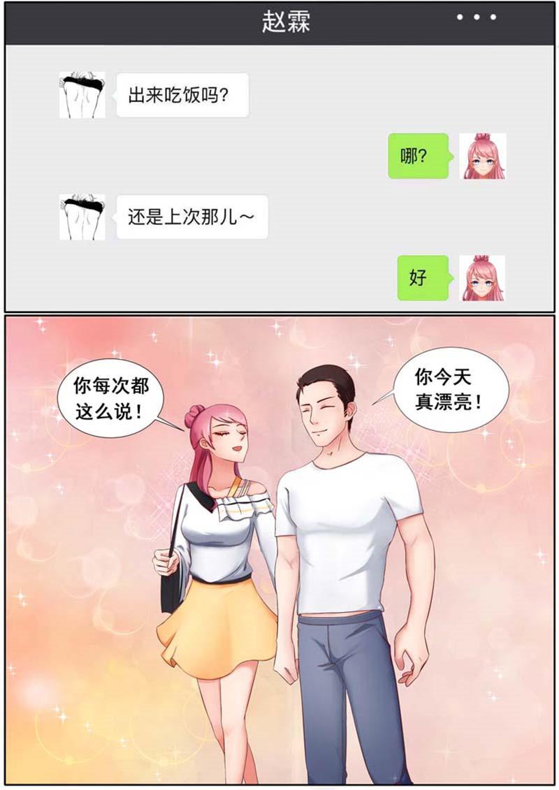 【精品漫画】她退后一步,他前脚逼近,让她无处可逃...