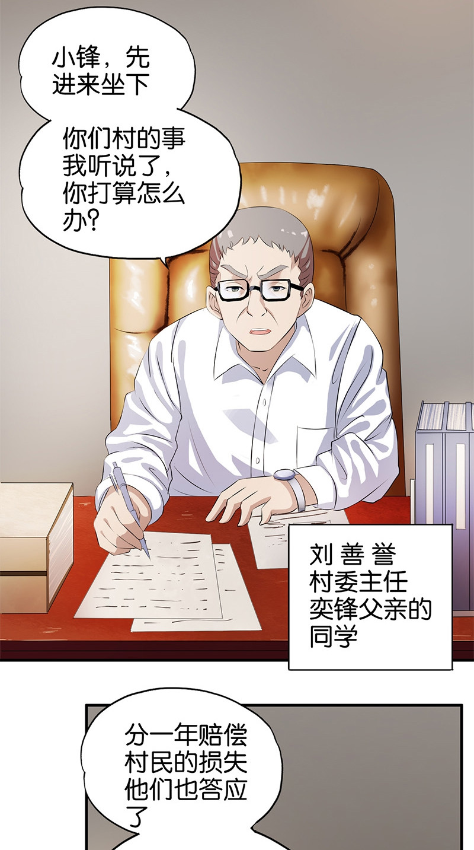 桃运小神农小漫画