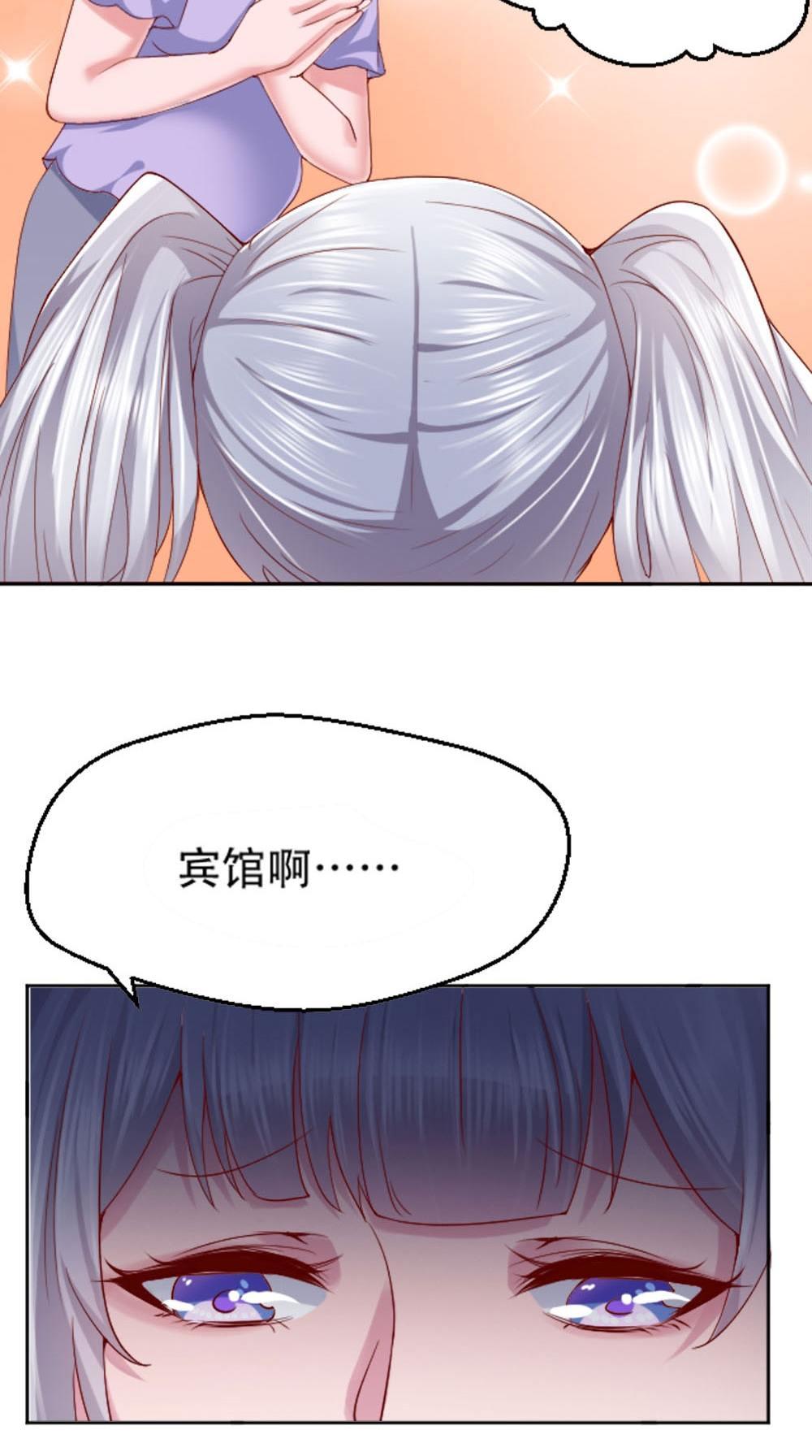 【小漫画】多年之后重逢,她还是没能够逃出他的掌心....