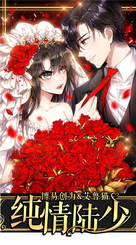 《纯情陆少》漫画全集 - 免费在线阅读