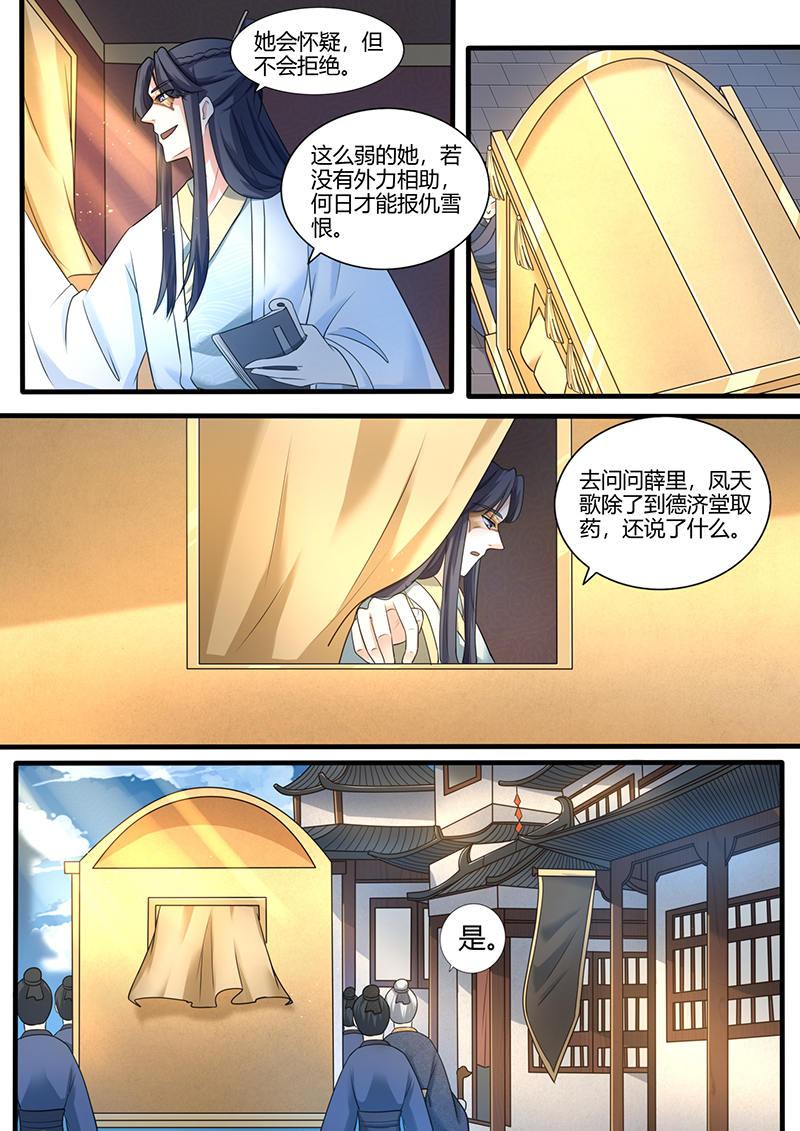《凤唳江山漫画》在线免费阅读完整版
