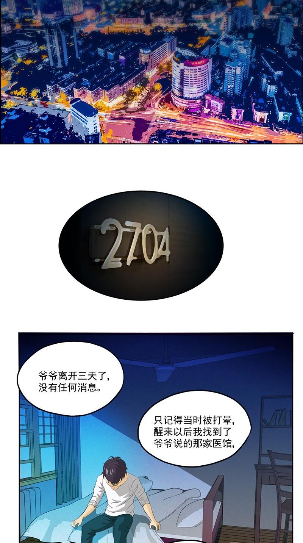 爱上阴间小娇妻韩国漫画