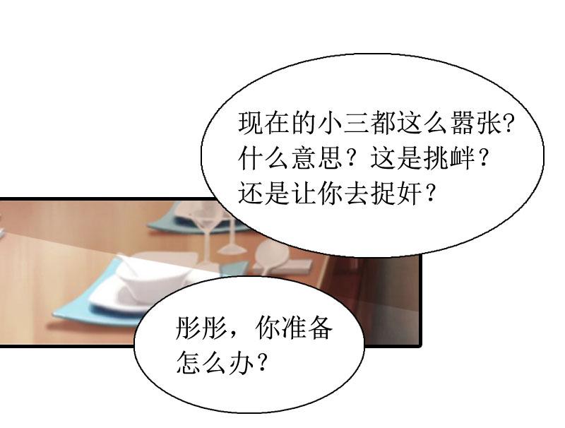 恶女甜妻不好惹韩国漫画