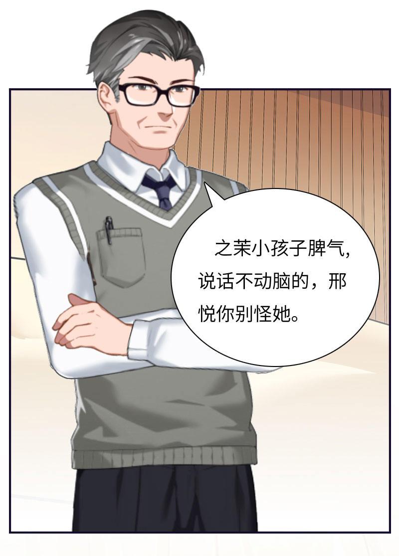 腹黑强宠:秘密情人乖乖牌韩国漫画