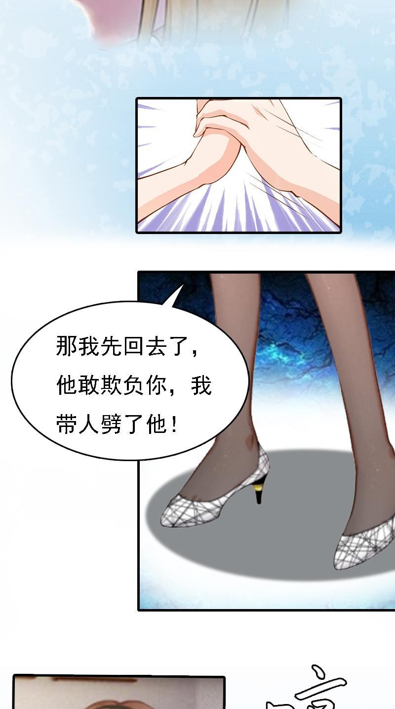 亿万豪门:首席总裁深深宠韩国漫画