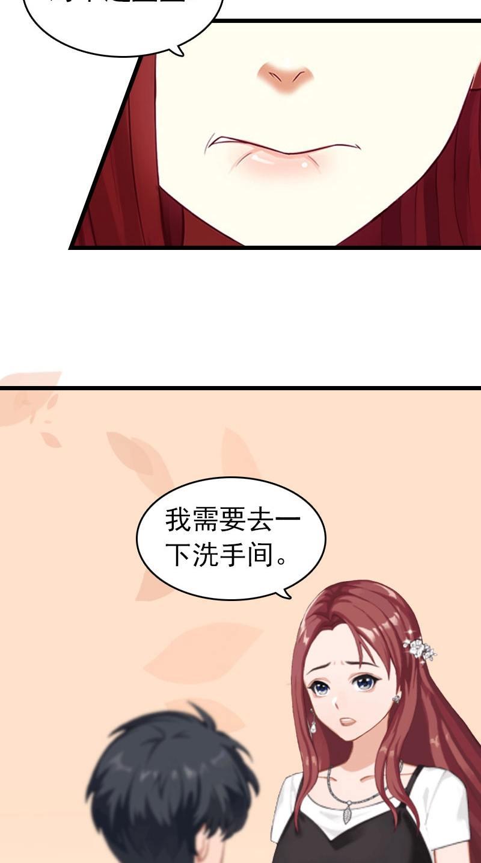 韩国漫画豪门危情:黑心总裁别乱来