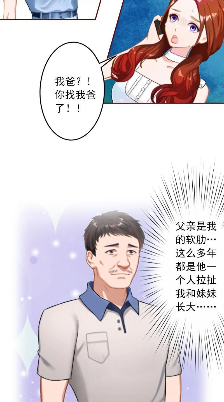 总裁难拒:夫人请深爱!yy漫画