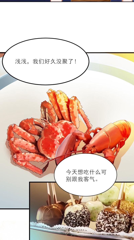 小漫画婚然天成:总裁老公太放肆!